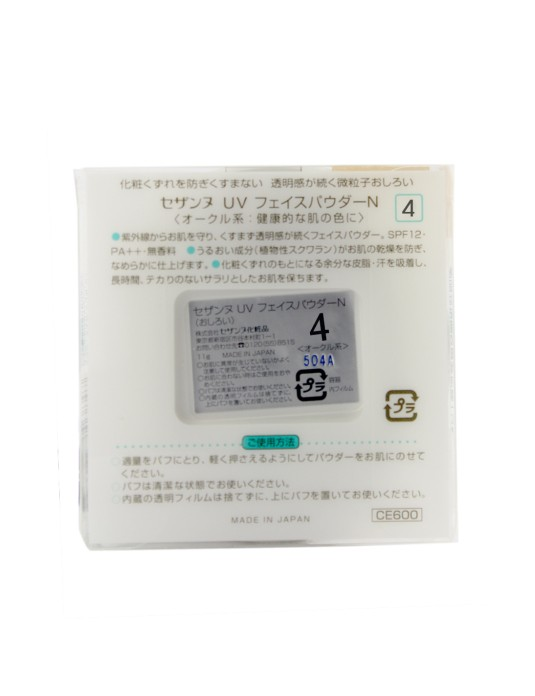 cezanne-phan-phu-uv-face-powder-n-07
